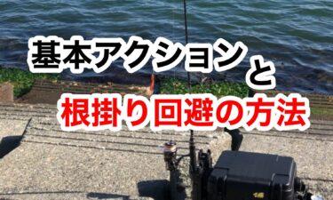 アブラコ釣りの基本アクションと根掛かり回避法