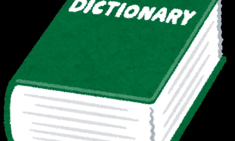 釣り用語辞典