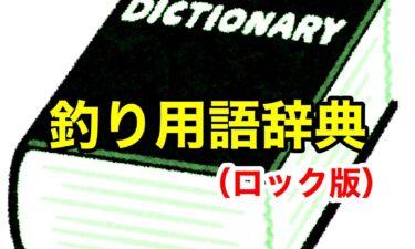 釣り用語辞典(ロック版)