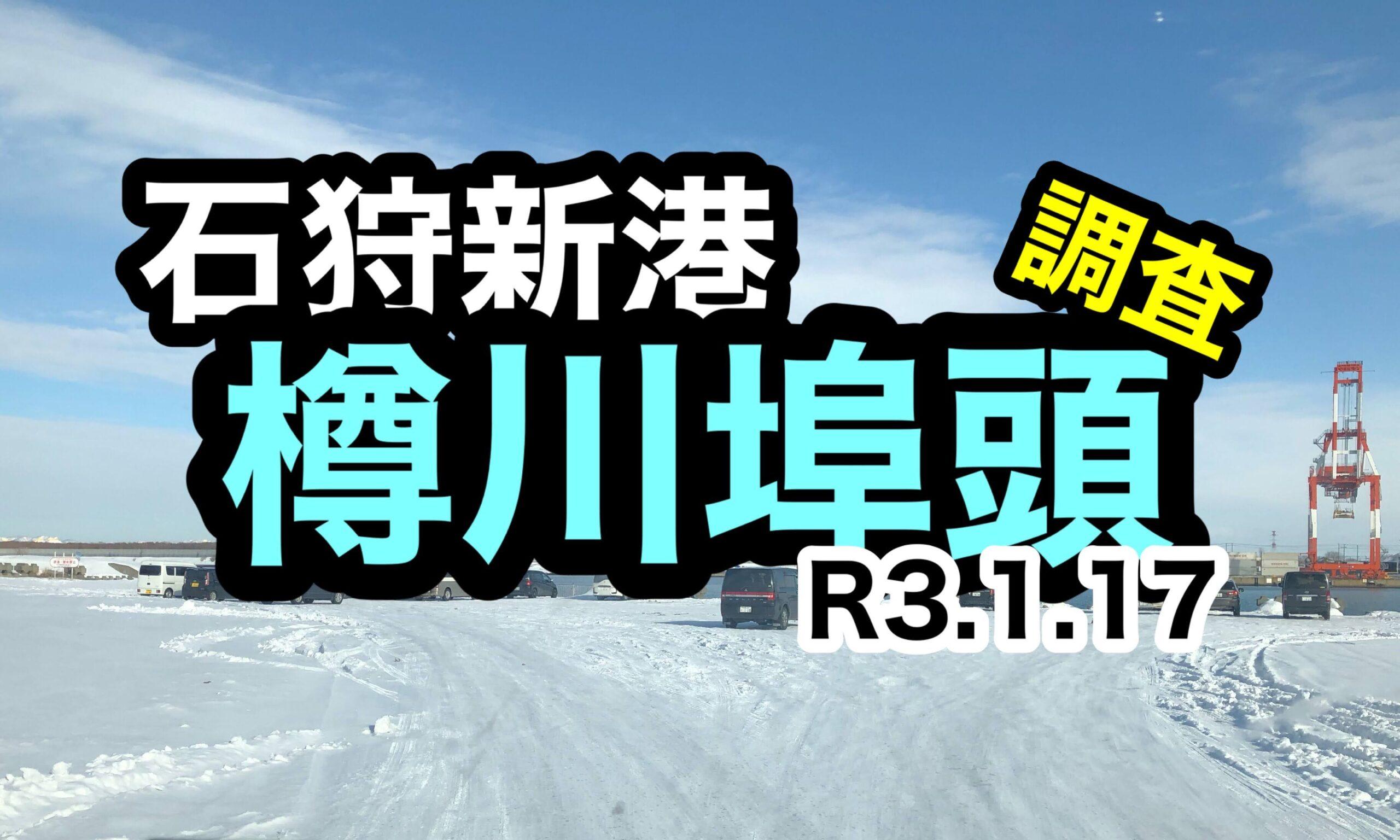 石狩新港樽川埠頭(釣り、調査、令和3年1月17日、冬)