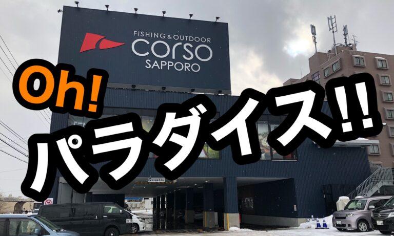 コルソ札幌(corso-sapporo)