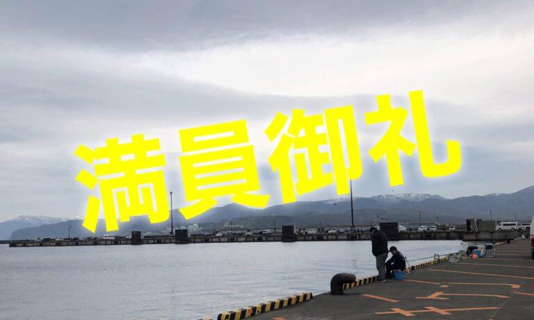 岩内港 ホッケ釣り